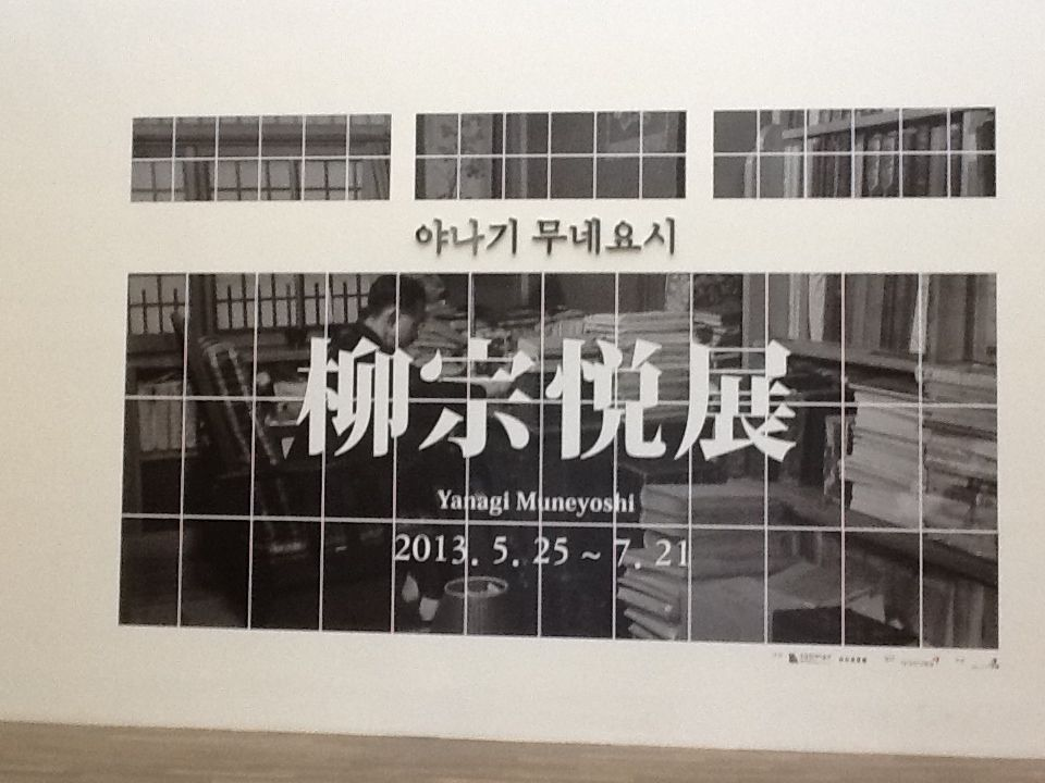 Exposition of Yanagi Muneyoshi  from 25.5. - 21-7.